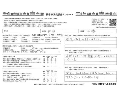 三和ペイント お客様評価 WM邸(新潟支店)