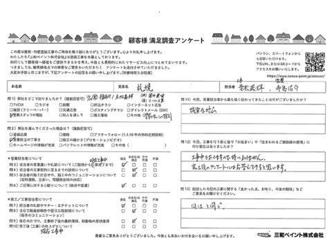 三和ペイント お客様評価 TY邸(札幌支店)