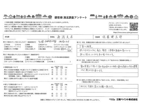 三和ペイント お客様評価 WH邸(新潟支店)