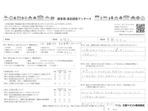 三和ペイント お客様評価 YM邸(札幌支店)