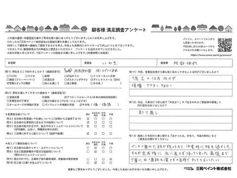三和ペイント お客様評価 IM邸(いわき支店)