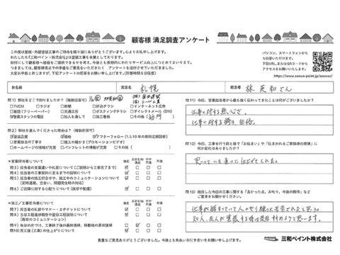 三和ペイント お客様評価 UH邸(札幌支店)