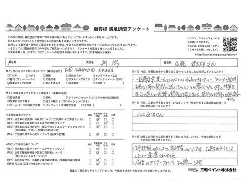 三和ペイント お客様評価 KM邸(新潟支店)