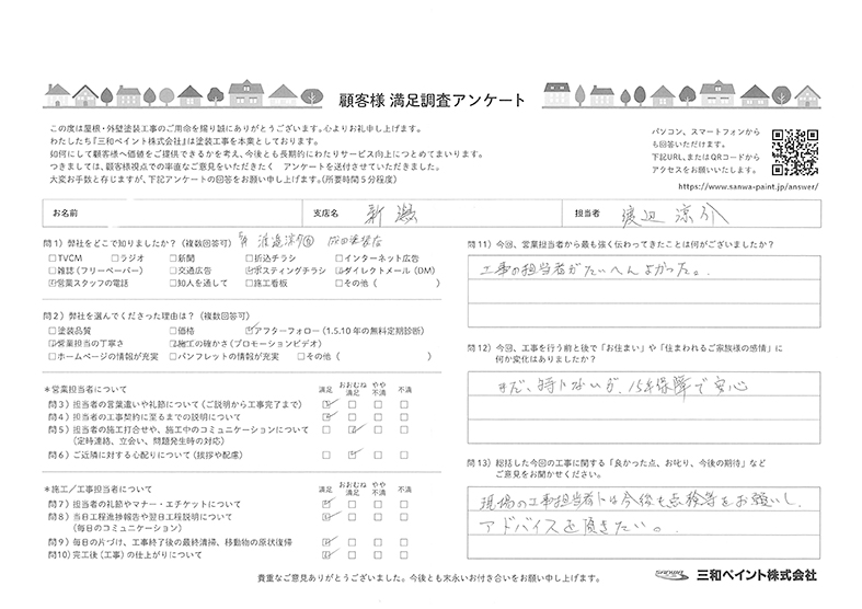 三和ペイント お客様評価 SK邸(新潟支店)