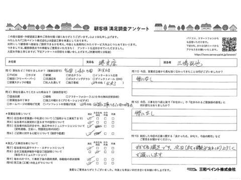 三和ペイント お客様評価 SS邸(堺支店)