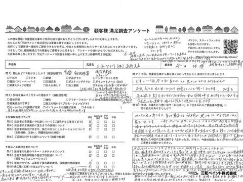三和ペイント お客様評価 NM邸(函館支店)