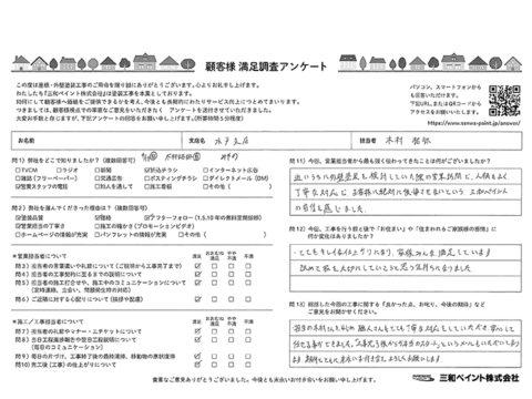 三和ペイント お客様評価 SS邸(水戸支店)
