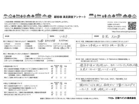 三和ペイント お客様評価 TT邸(いわき支店)