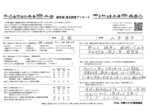 三和ペイント お客様評価 YS邸(函館支店)