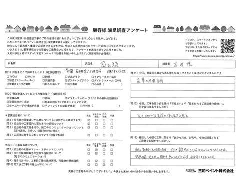 三和ペイント お客様評価 MS邸(岡山支店)
