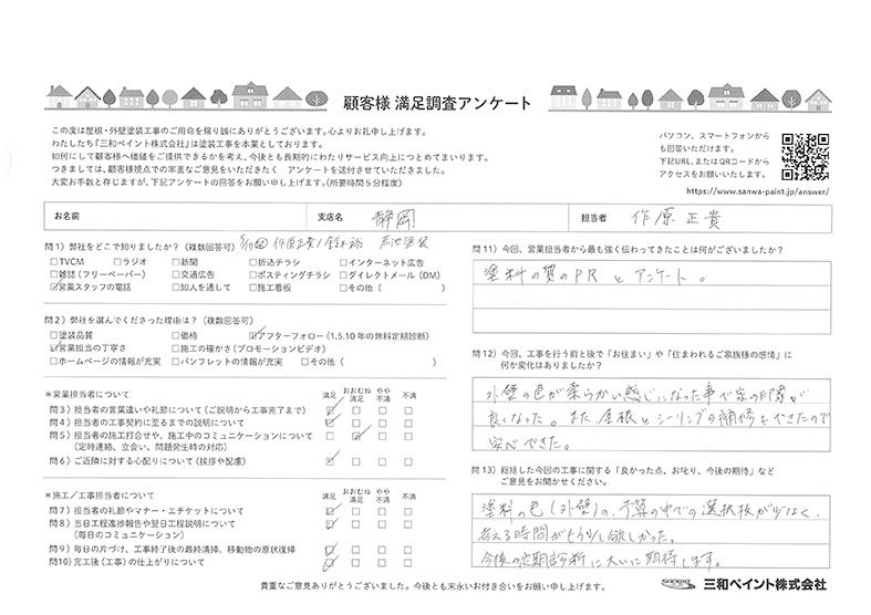 三和ペイント お客様評価 SS邸(静岡支店)