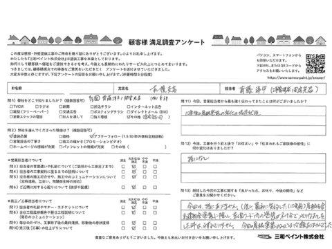三和ペイント お客様評価 NK邸(札幌支店)