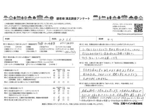 三和ペイント お客様評価 KS邸(水戸支店)