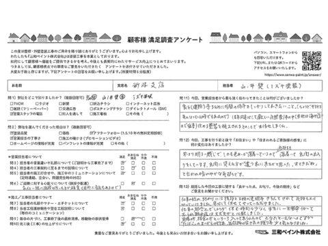 三和ペイント お客様評価 IK邸(新潟支店)