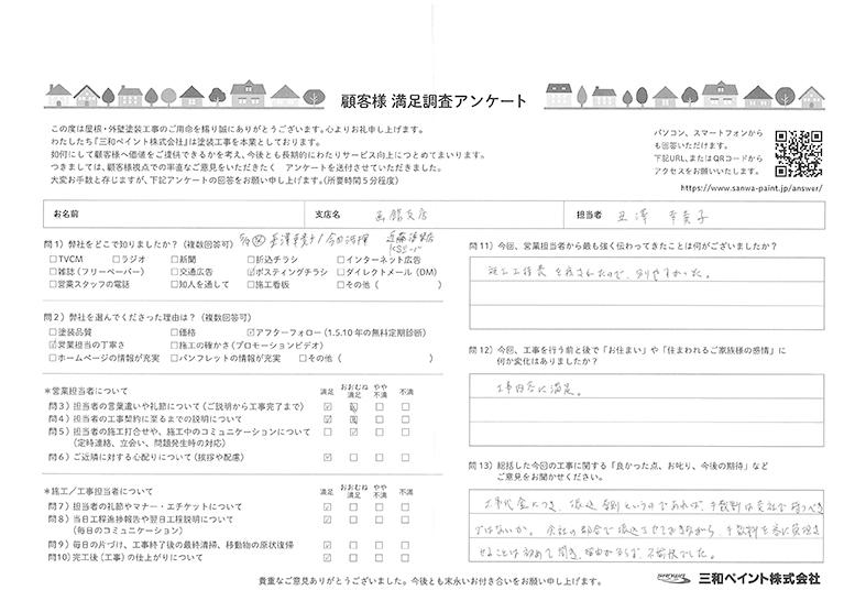 三和ペイント お客様評価 MS邸(函館支店)