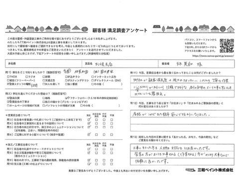 三和ペイント お客様評価 KY邸(札幌支店)