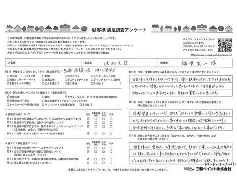 三和ペイント お客様評価 KK邸(浜松支店)