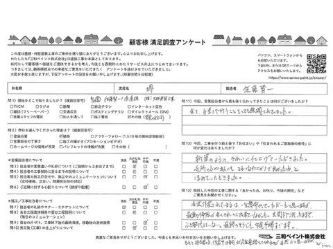 三和ペイント お客様評価 HN邸(堺支店)