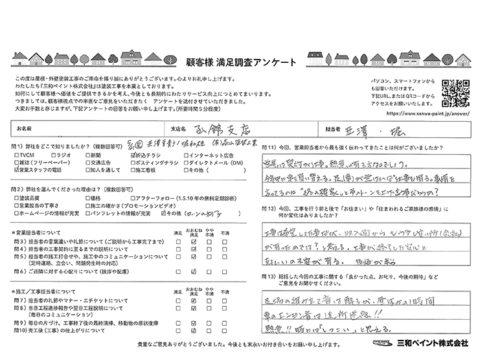 三和ペイント お客様評価 MT邸(函館支店)