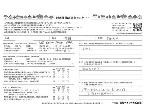 三和ペイント お客様評価 UM邸(名古屋支店)