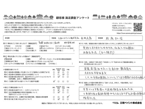 三和ペイント お客様評価 AS邸(金沢支店)