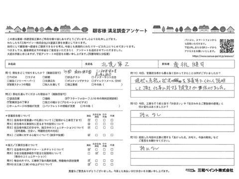 三和ペイント お客様評価 KH邸(札幌支店)
