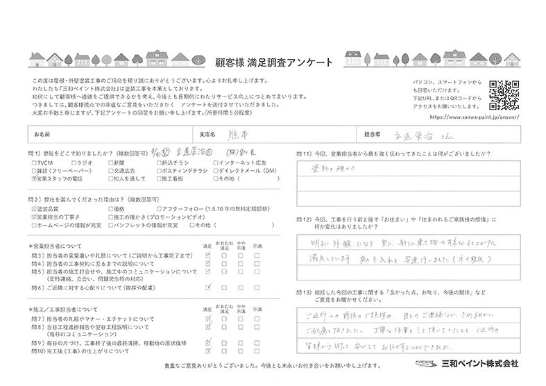 三和ペイント お客様評価 OS邸(熊本支店)