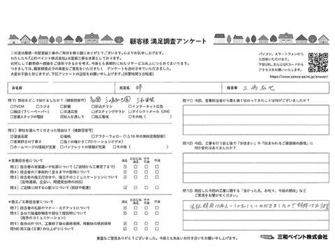 三和ペイント お客様評価 YA邸(堺支店)