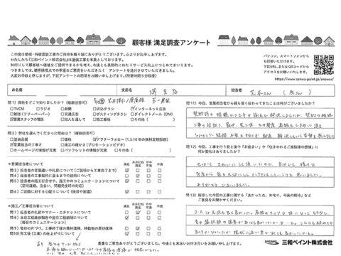 三和ペイント お客様評価 KM邸(堺支店)