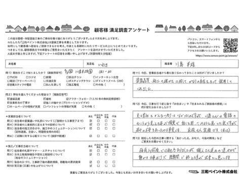 三和ペイント お客様評価 SS邸(いわき支店)