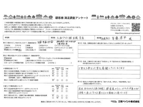 三和ペイント お客様評価 SM邸(札幌支店)