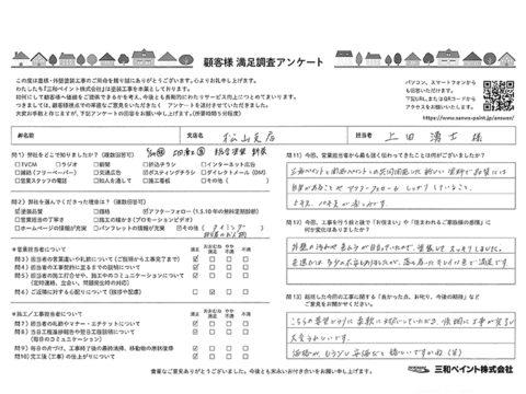 三和ペイント お客様評価 OT邸(松山支店)