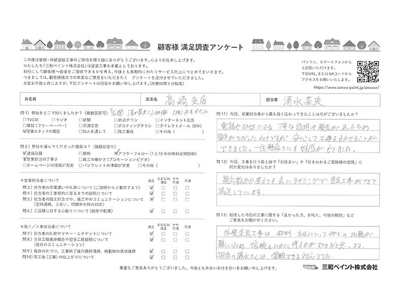 三和ペイント お客様評価 NH邸(高崎支店)