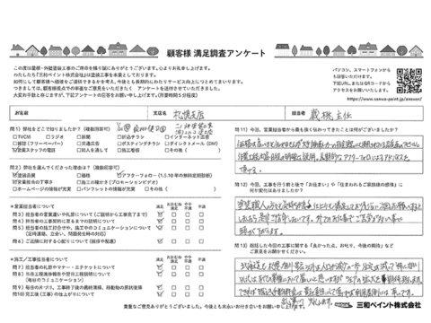 三和ペイント お客様評価 IY邸(札幌支店)
