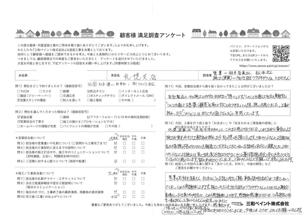 S邸(札幌支店)