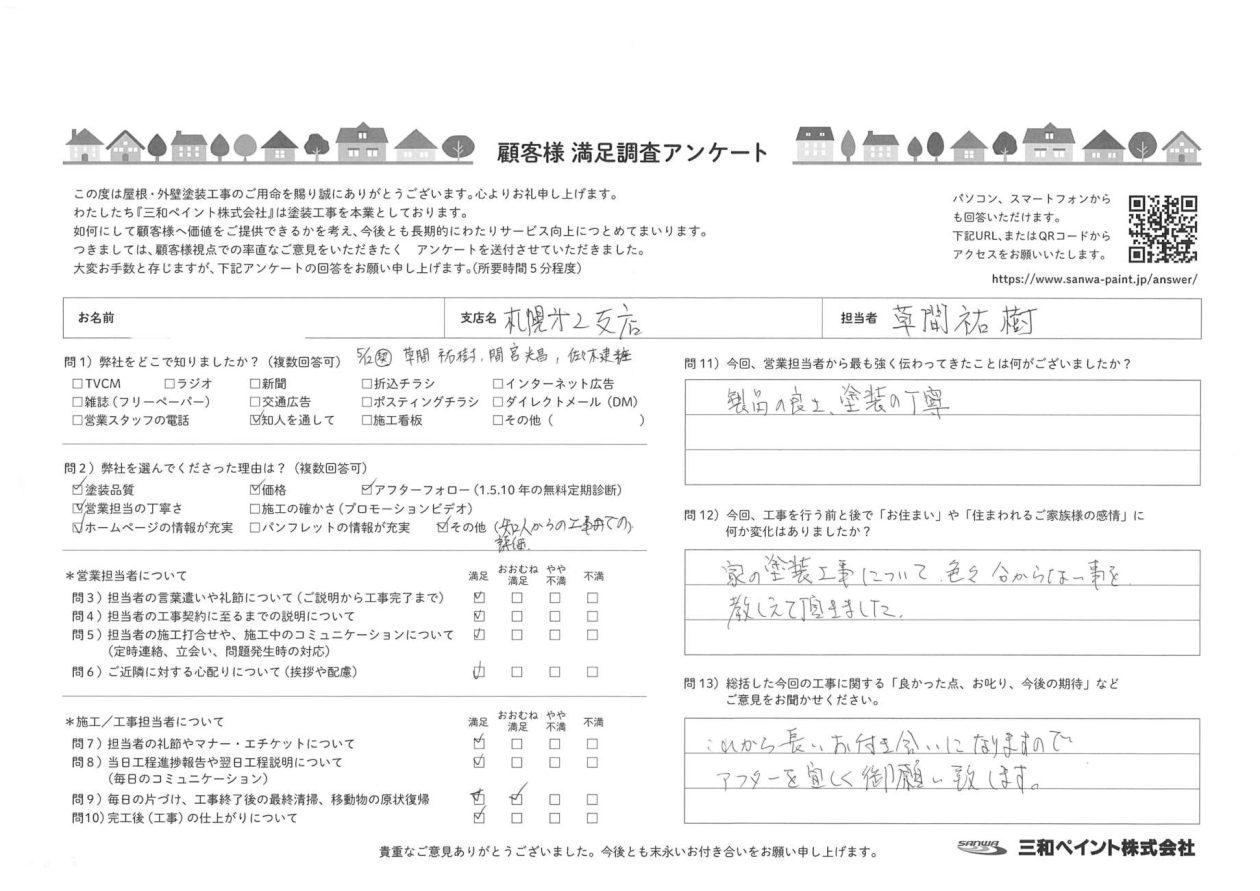W邸(札幌支店)