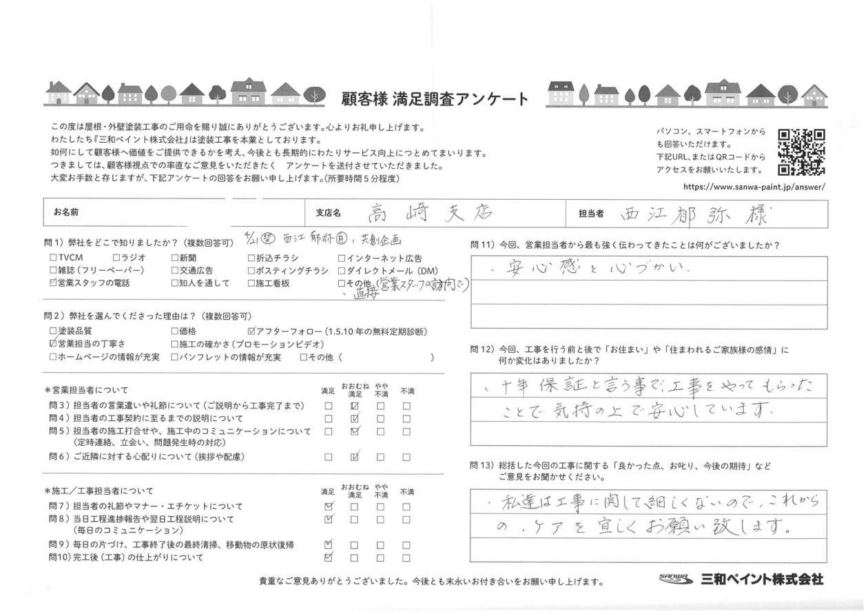 K邸(高崎支店)