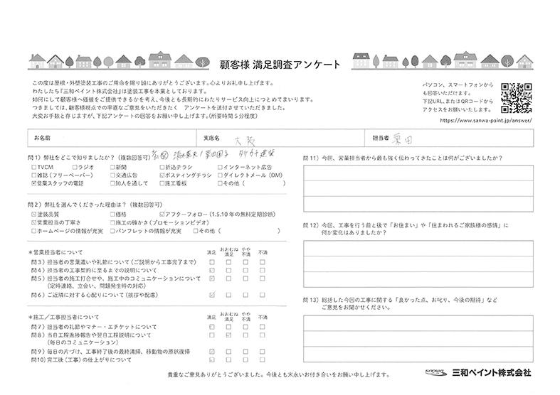 三和ペイント お客様評価 YK邸(大阪支社)