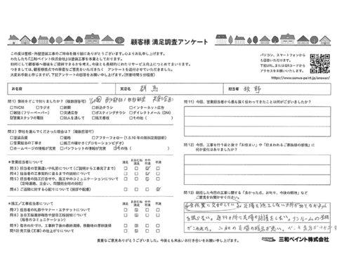 三和ペイント お客様評価 TY邸(高崎支店)