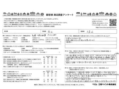 三和ペイント お客様評価 TT邸(松山支店)
