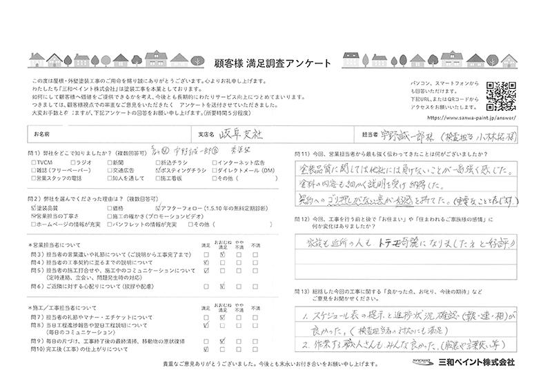 三和ペイント お客様評価 YN邸(岐阜支社)
