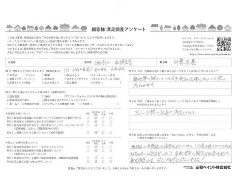 三和ペイント お客様評価 YY邸(札幌支店)