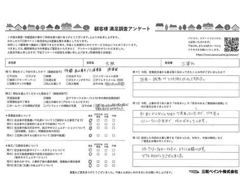 三和ペイント お客様評価 YY邸(大阪支社)