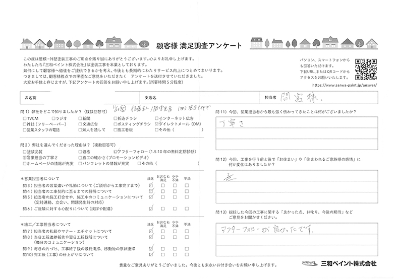 三和ペイント お客様評価 IS邸(札幌支店)