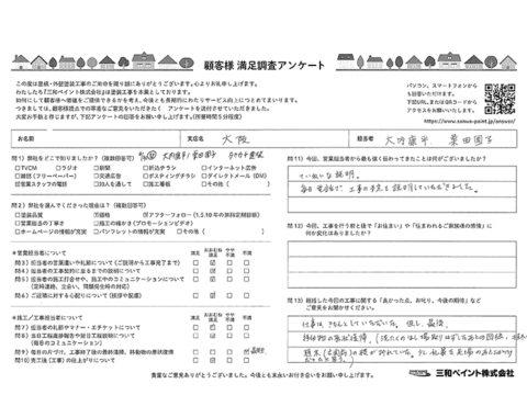 三和ペイント お客様評価 MK邸(大阪支社)