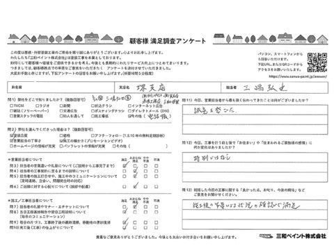 三和ペイント お客様評価 IK邸(堺支店)