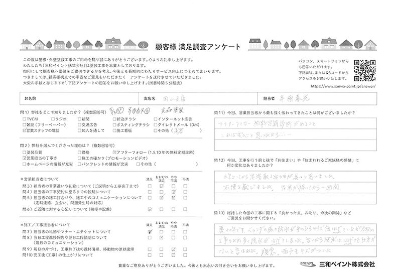 三和ペイント お客様評価 KS邸(岡山支店)