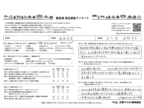 三和ペイント お客様評価 NK邸(浜松支店)