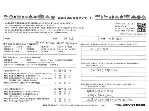 三和ペイント お客様評価 TT邸(堺支店)