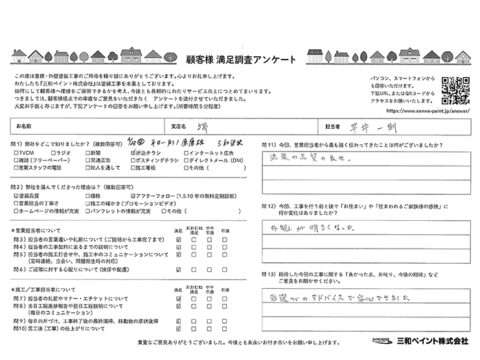 三和ペイント お客様評価 KY邸(堺支店)